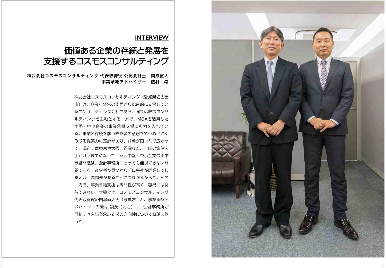 月刊実務経営ニュース2月号-1