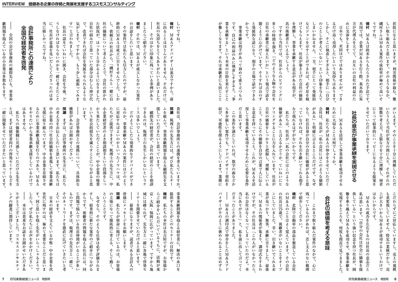 月刊実務経営ニュース2月号-3