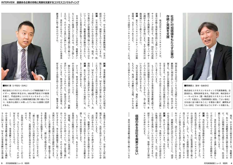月刊実務経営ニュース2月号-2