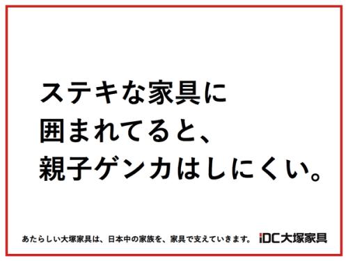 idc-otsuka02